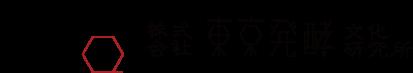 東京発酵文化研究所
